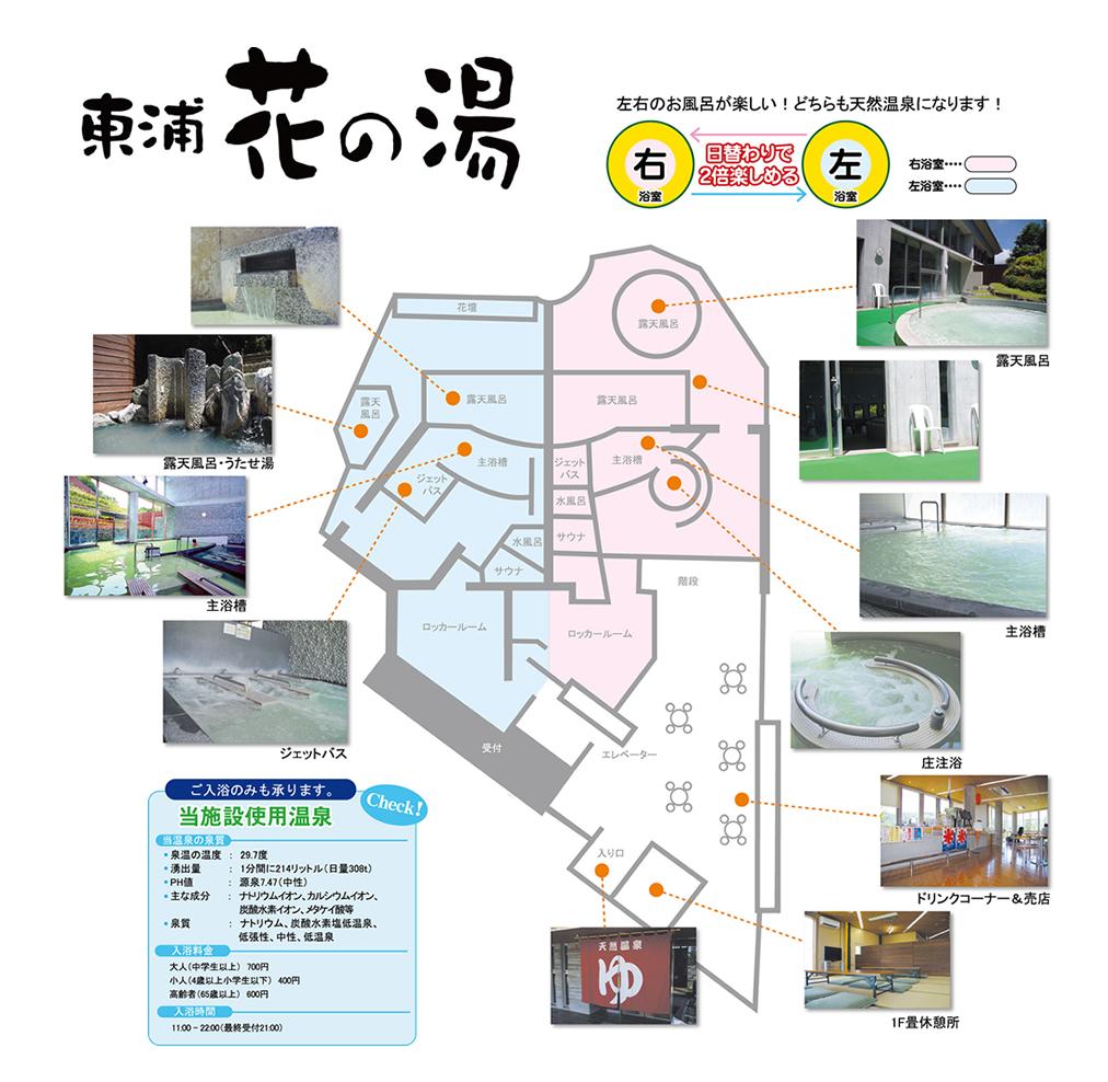 淡路島の温泉 東浦花の湯【東浦...